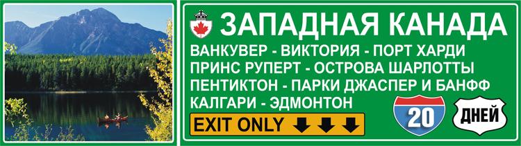 BANNER CANADA-WEST CANADA